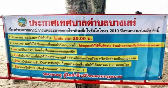Alcohol on the beach ends with the arrest of nine people in Bang Saray
