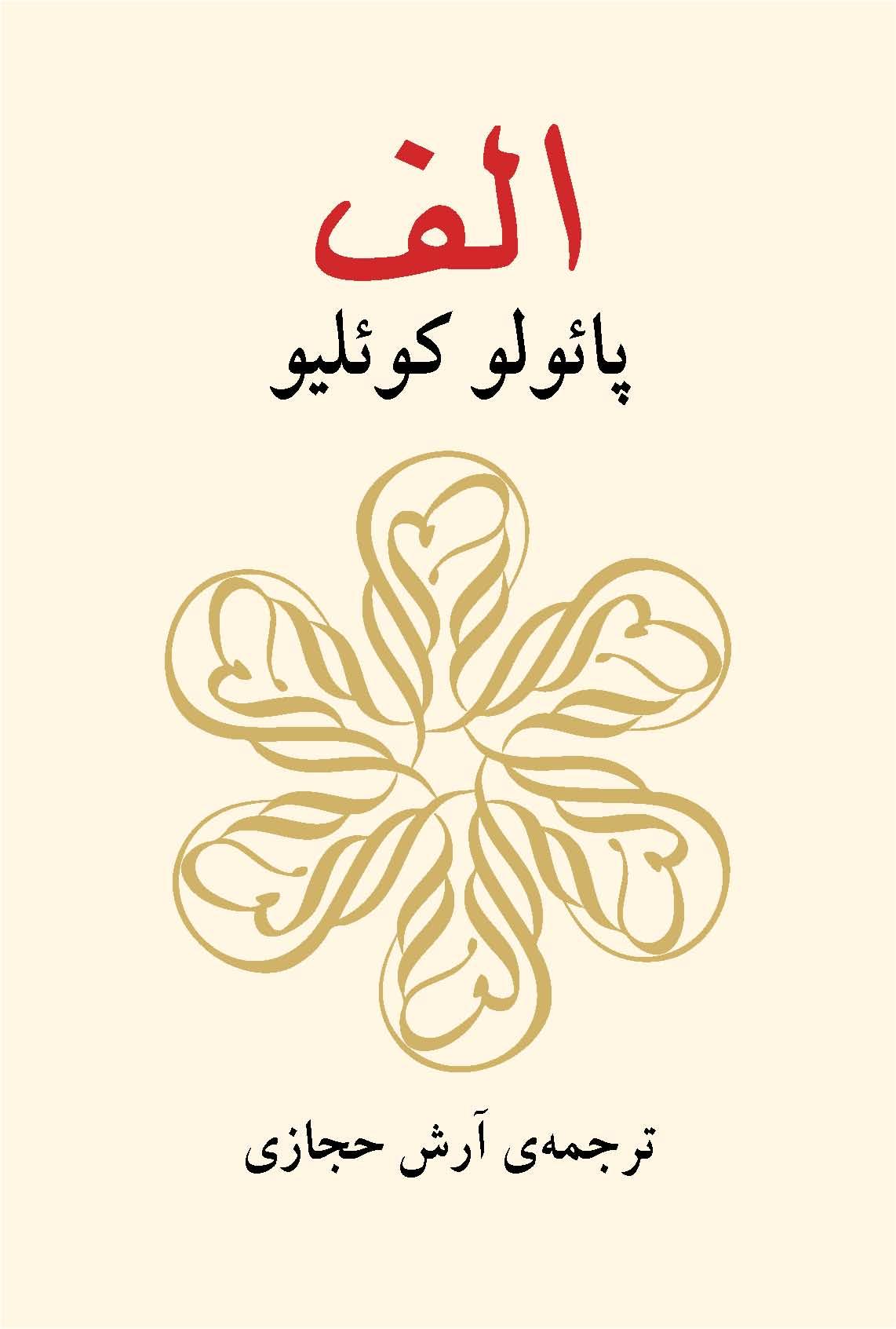 Pdf aleph novel