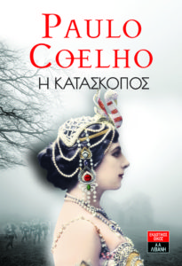 mata-hari_cover-greece