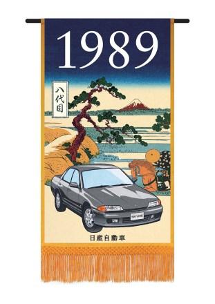 0509_Nissan-Skyline-60th-sumo_10._BM