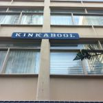 Kinkabool – the highrise past and future
