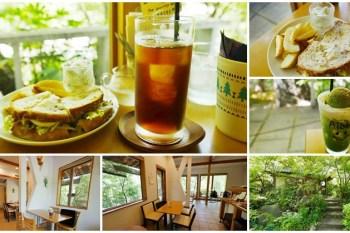 京都嵐山美食 さがの楓カフェ 幽靜咖啡館~秋日楓紅,夏日綠意環繞