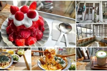台南老宅咖啡 kokoni café 夢幻草莓冰+豐盛丼飯~隱藏巷中,感受日式風情