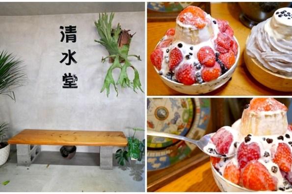 台南冰品推薦 清水堂  草莓芋泥冰~台南IG最狂夢幻冰店,浮誇又好吃