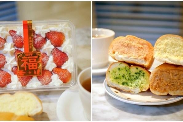新莊麵包店推薦 里洋烘焙 塔帕斯大蒜麵包+草莓蛋糕~懶人早餐好選擇,月賣上千條人氣美食