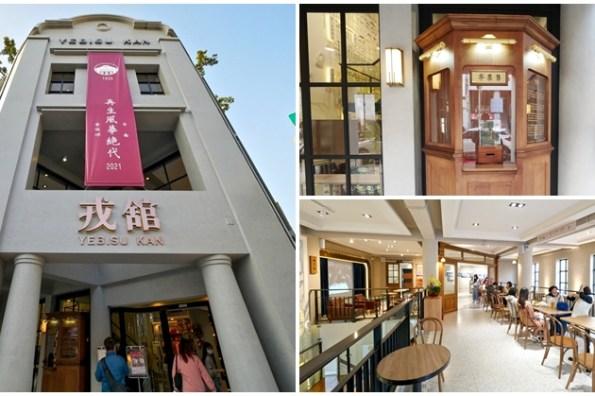 台南中西區景點 戎舘 2021國華街新地標~優雅老屋戲院再現風華