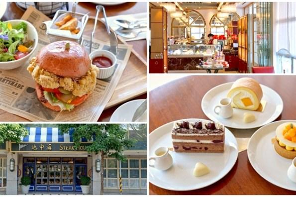 圓山站花博公園美食 歐華酒店-歐麗蛋糕坊 抹茶漢堡+芒果蛋糕~下午茶主餐一次滿足,優雅南法風