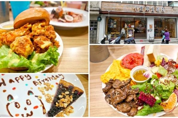 士林站聚餐美食 小倉庫食研所 早午餐+炸雞漢堡~ 適合慶生,嚴選食材夠份量