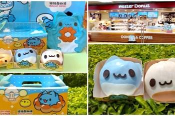 咖波甜甜圈 Mister Donut x貓貓蟲咖波~優惠訊息報你知,還有超Q周邊帶回家