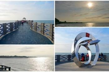 北海岸景點 芝蘭公園海上觀景平台~三芝淺水灣新亮點,浪漫戒指與海相擁