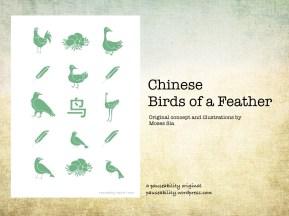 Chinese - 鸟radical