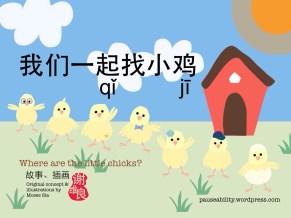 Chinese - Pinyin