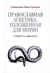 Книга: «Восемь смертных грехов и борьба с ними» (Православная аскетика для мирян)