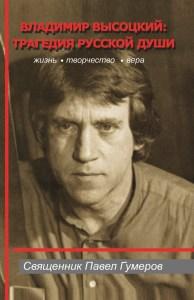 Книга: «Владимир Высоцкий: трагедия русской души»