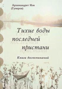 Статья: «Вышла автобиографическая книга архимандрита Иова (Гумерова)»
