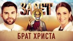 Статья: Телеканал «СПАС» ЗАВЕТ. БРАТ ХРИСТА