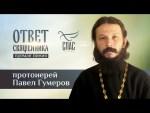 Статья: Телеканал «СПАС». Ответ священника. На вопросы отвечает протоиерей Павел Гумеров