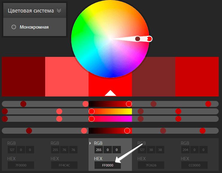 Выбор цвета в AdobeColor