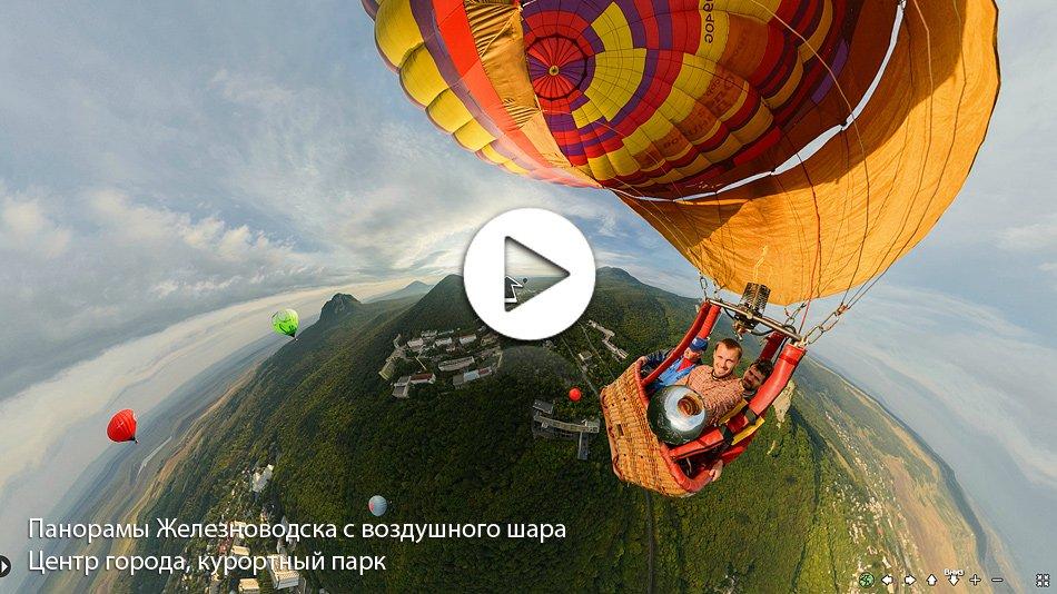 3Д панорамы Железноводска - центр