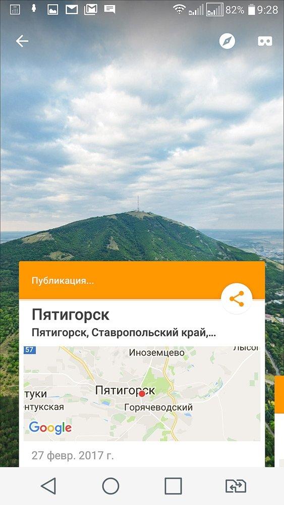 Отправка панорамы в Просмотр улиц