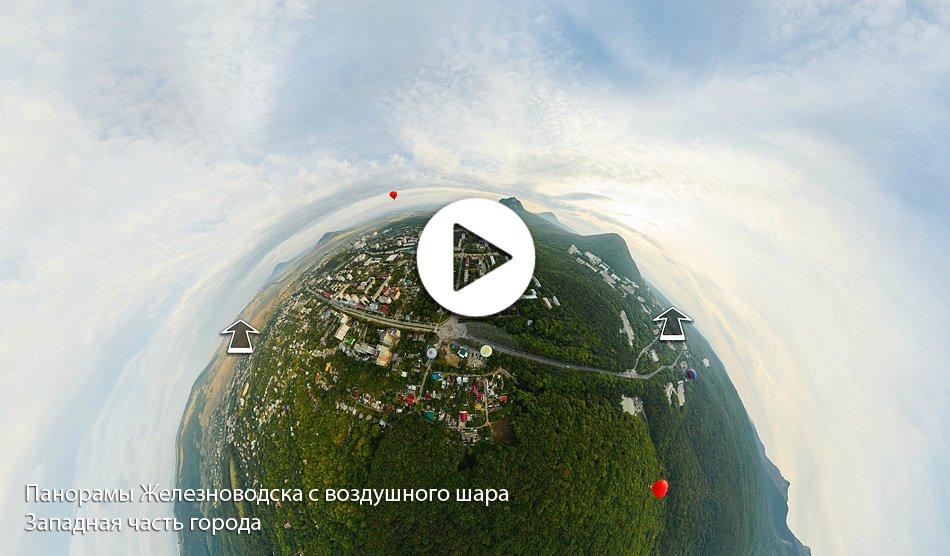 Западная часть Железноводска - 3Д панорамы