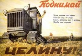 """Soviet """"Virgin Lands"""" poster"""