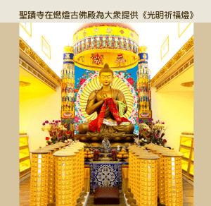 聖蹟寺2021年光明祈福燈