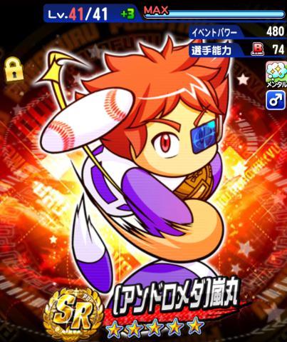 アンドロメダ嵐丸 パワプロ アプリ