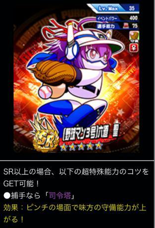 野球マン3号