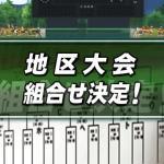 迎春野球大会 開幕!