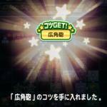 【メカニクス】金特組み合わせ表