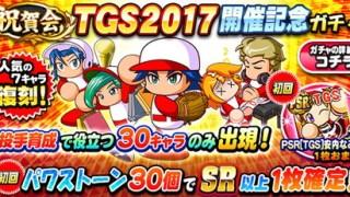 TGS2017開催記念ガチャまわす?