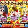 3333万DL記念ガチャまわす?(ユニしぐれ登場!)