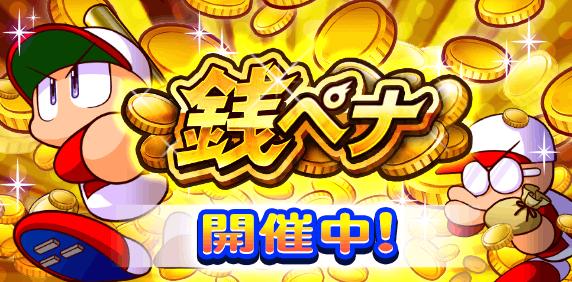 銭ペナ パワプロ アプリ