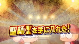 【円卓】聖杯の入手方法