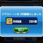 年越しガチャ60連まわす!!!!!!!
