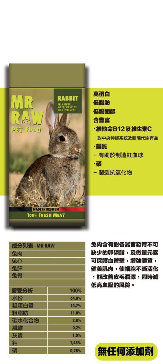 Mr. Raw, MrRaw, 生肉糧, 兔肉