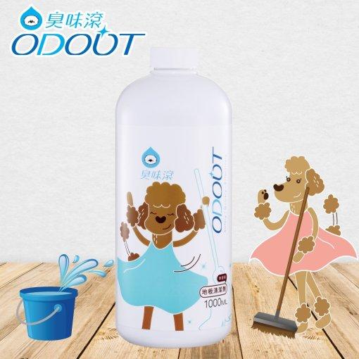 寵物地板清潔, 寵物洗地水, odout, 臭味滾