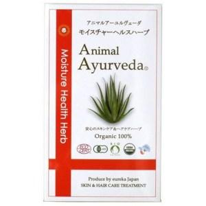 Animal Ayurveda,moisture herb, 保濕 spa