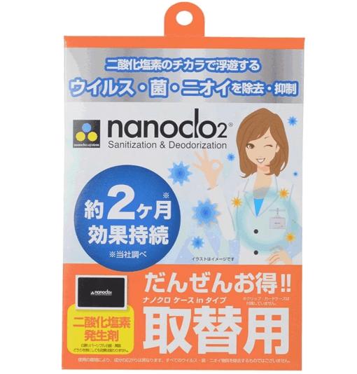 Nanoclo2 流動抗菌包