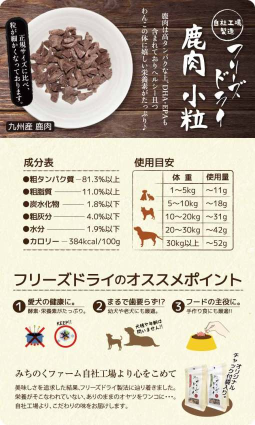MICHINOKU FARM 凍乾鹿肉小食