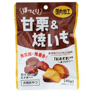 寵物小食, 栗子, 燒甘栗, 日本直送