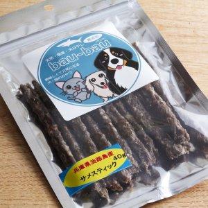 [bau-bau]鯊魚棒, 日本小食, 狗小食, 貓小食, 健康寵物小食, 無添加寵物小食, 鯊魚肉