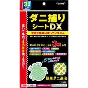TO-PLAN 防塵蟎吸蚤布DX(3枚)