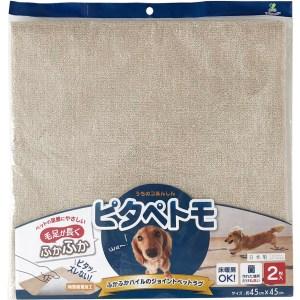 日本 Petomo 寵物地毯 淨米色(45x45cm 2片)