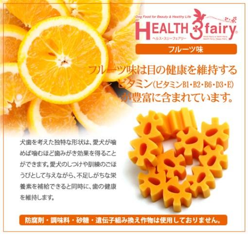 Forcans Health 3 Fairy - 維他命補充 水果味 60g - 防牙石/牙菌斑/護眼