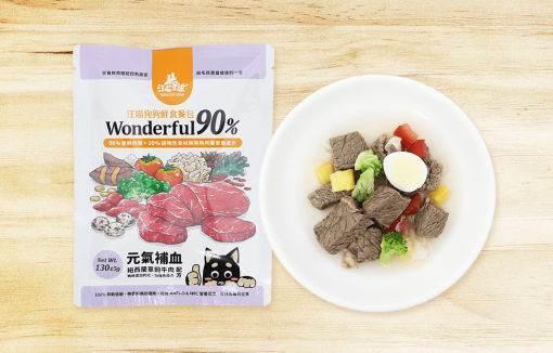 汪喵 WONDERFUL 90% 鮮食餐包