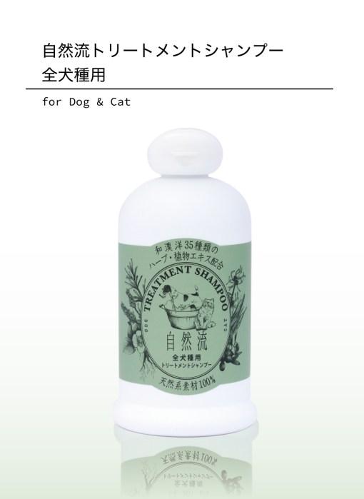 日本 自然流 全品種 貓犬沖涼液 300ml (結合中、日、西35種中草藥)