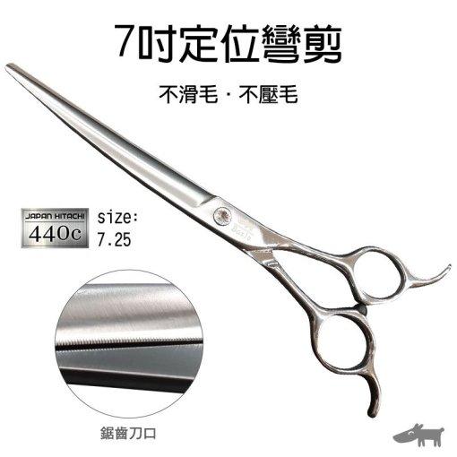 台灣 培基 BasiC 7吋 定位彎剪