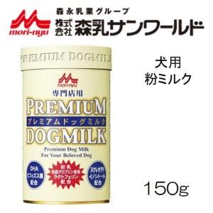 日本森乳 優質犬用牛奶 Premium Dog Milk 150g (幼犬至老年犬)